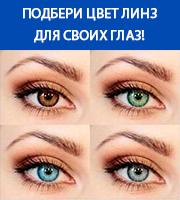 Подбери цвет линз для своих глаз!