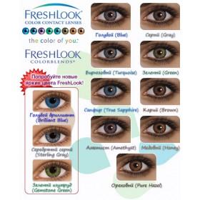 FreshLook Colors Blends (2 шт.)